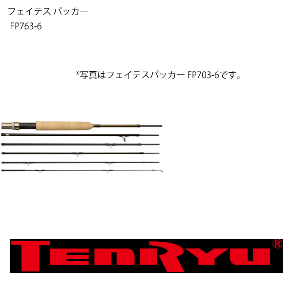 天龍 フェイテス パッカー #FP763-6 【大型商品】【お取り寄せ対応商品】