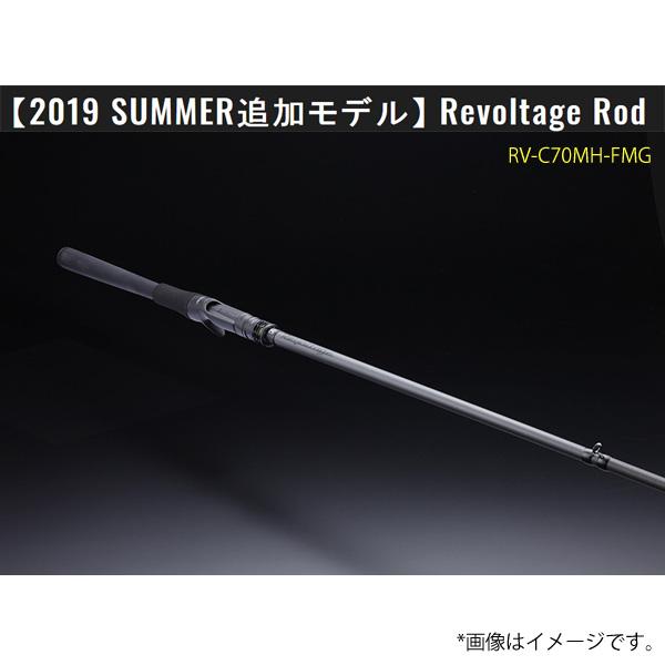 ジャッカル Revoltage (リボルテージ) #RV-C70MH-FMG 【大型商品】【お取り寄せ対応商品】