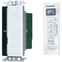 パナソニック コスモシリーズワイド21 とったらリモコン 2線式 親器 3路配線対応形 入/切用・3チャンネル形 遅れ消灯機能付 ホワイト WTC56512W
