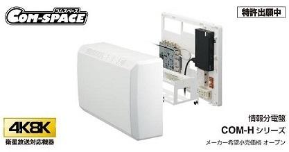 サン電子情報通信機器 COM-K7000H 情報分電盤 ブースタ・8ポートHUB 2台・電話端子8ヶ所タイプ