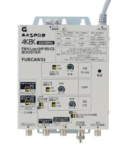 マスプロ電工 4K・8K衛星放送(3224MHz)対応 FM・UHF・BS・CSブースター 33dB FUBCAW33