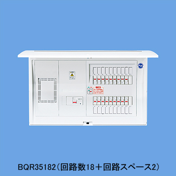 パナソニック 住宅分電盤 リミッタースペース付 単相3線 露出・半埋込両用形 回路数10+回路スペース2 50A コスモパネルコンパクト21 BQR35102