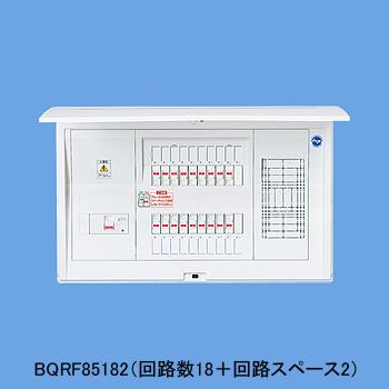 パナソニック スタンダード住宅分電盤 リミッタースペースなし フリースペース付 露出・半埋込両用形 回路数10+回路スペース2 75A コスモパネルコンパクト21 BQRF87102