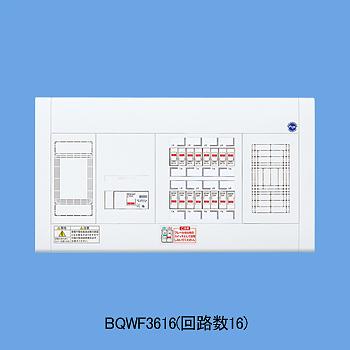 パナソニック スタンダード住宅分電盤 リミッタースペース付 フリースペース付 露出・半埋込両用形 回路数22+回路スペース2 60A スッキリパネルコンパクト21 BQWF36222