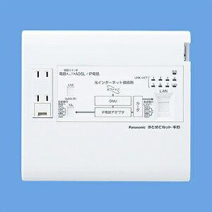 パナソニック 宅内LANパネル まとめてねットギガ 10M/100M/1G(1000M) スイッチングHUB内臓 WTJ5045K