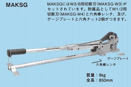 ネグロス電工 全ネジカッター MAKSG