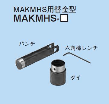 ネグロス電工 替金型(Mバー穴あけ工具MAKMH、MAKMHS用) MAKMHS-13