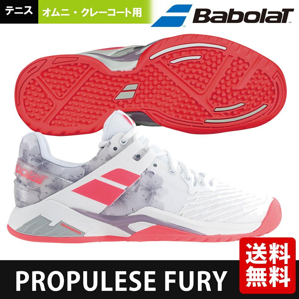 バボラ Babolat テニスシューズ レディース PROPULSE FURY プロパルス・フーリー OMNI W オムニ・クレーコート用 BAS18625