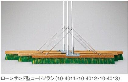 BRIDGESTONE(ブリヂストン)ローンサンド型コートブラシ 10-4013【smtb-k】【kb】