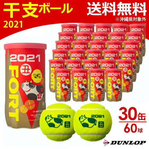 2020 新作 送料無料 数量限定デザイン テニスボール ダンロップ DUNLOP FORT フォート 干支ボール 30缶 DFE21ETOYL2DOZ 2個入 60球 1箱 2021年 無料 丑
