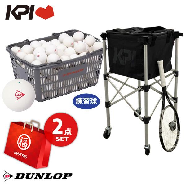 【ボール10ダース+KPIボールバスケットセット】DUNLOP ダンロップ ソフトテニスボール 練習球 バスケット入 10ダース(120球)テニスボール+KPIオリジナル ボールバッグ&キャスタースタンド(専用キャリングケース付き) KPI-BC150