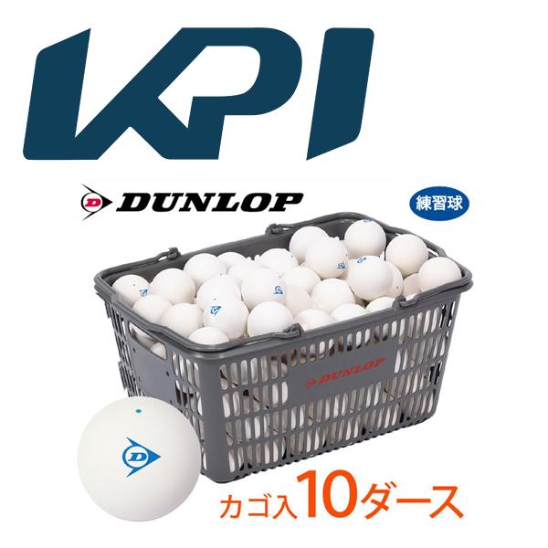 【ネーム入れ】DUNLOP SOFTTENNIS BALL(ダンロップ ソフトテニスボール)練習球 バスケット入 10ダース(120球)軟式テニスボール