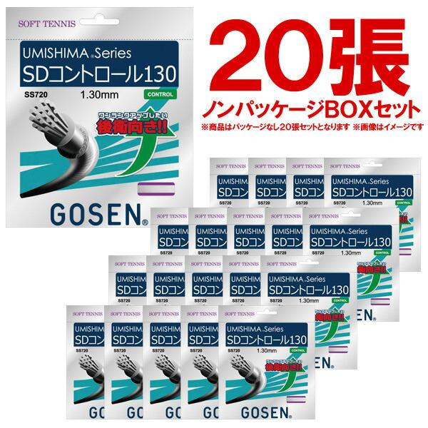 「ノンパッケージ・20張セット」GOSEN(ゴーセン)「ウミシマSDコントロール130 ボックス」SS720W20P ソフトテニスストリング(ガット)【prospo】