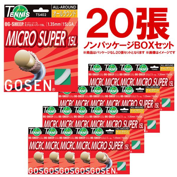 『即日出荷』 「ノンパッケージ・20張セット」GOSEN(ゴーセン)「オージーシープミクロスーパー15L ボックス」TS402W20P 硬式テニスストリング(ガット)「あす楽対応」