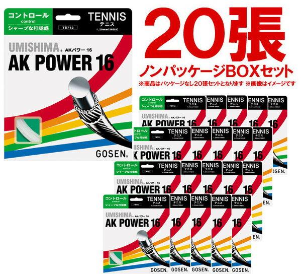『即日出荷』 「ノンパッケージ・20張セット」GOSEN(ゴーセン)「ウミシマAKパワー16 TS712W20P」硬式テニスストリング(ガット)「あす楽対応」【prospo】