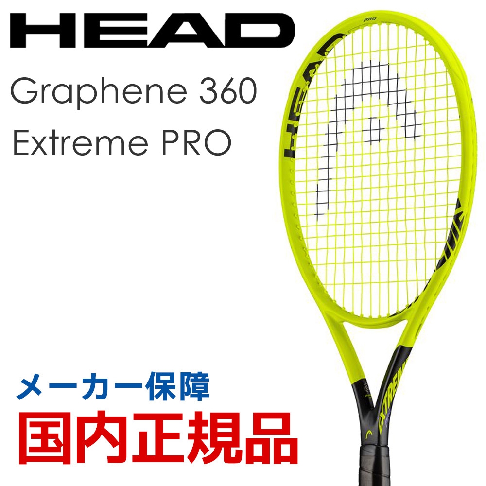 【送料無料】【ガット張り無料】 ヘッド HEAD テニス硬式テニスラケット Graphene 360 Extreme PRO グラフィン360 エクストリームプロ 236108 ヘッドテニスセンサー対応