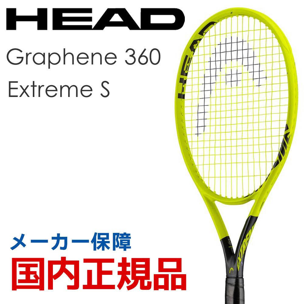 ヘッド HEAD 硬式テニスラケット Graphene 360 Extreme S グラフィン360 エクストリームS 236128