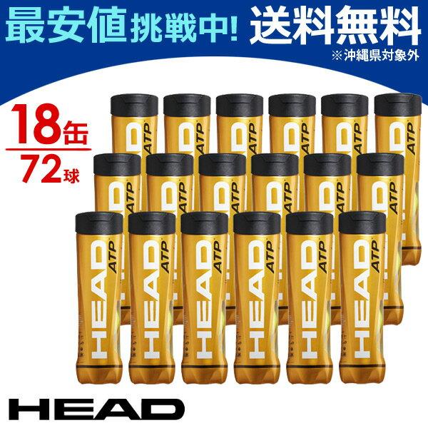 HEAD(ヘッド)HEAD ATP 4球入り1箱(18缶/72球) 570674 テニスボール