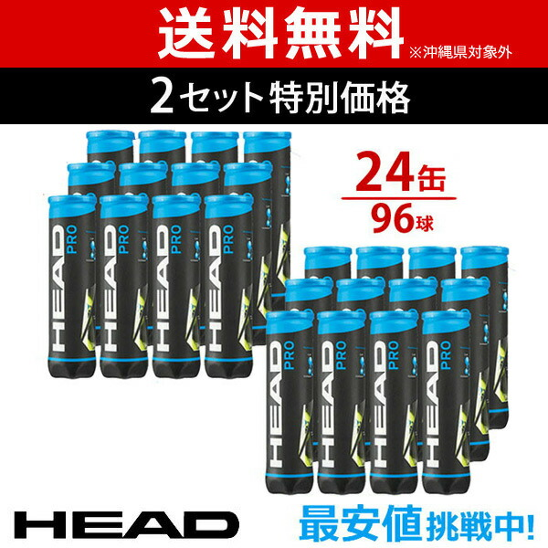 HEAD(ヘッド)「HEAD PRO(ヘッドプロ)4球入り2箱(24缶/96球) 571614」テニスボール 10月下旬入荷予定※予約