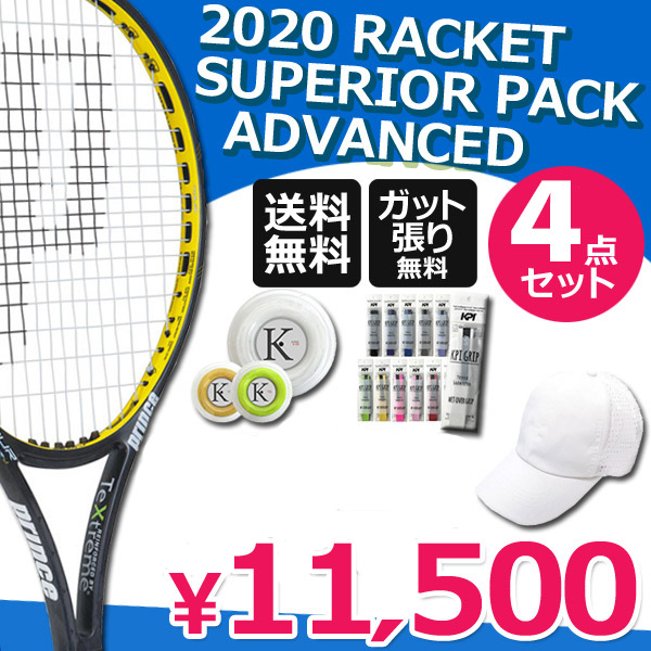 2020 RACKET SUPERIOR PACK ADVANCED 中級~上級 テニスセット商品 TENNIS ラケットが選べる!! 5点セット 2020-racket-pack-ad