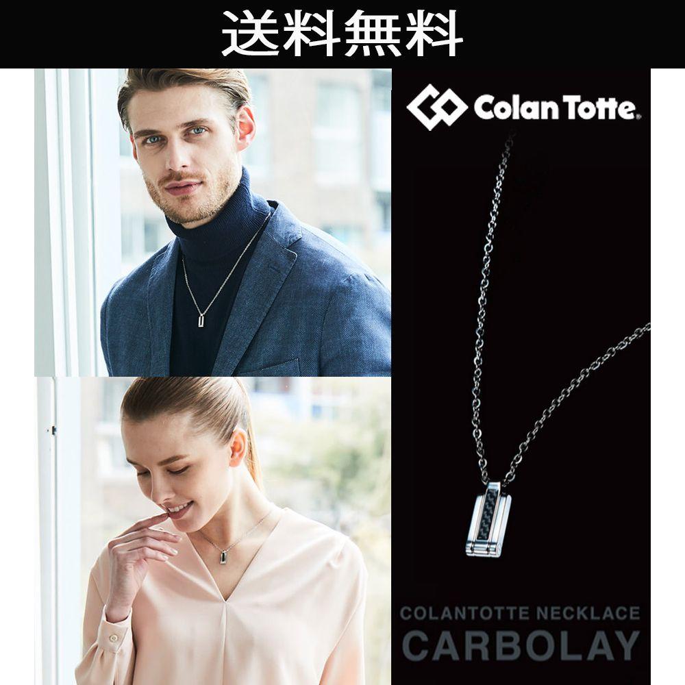 コラントッテ ネックレス カーボレイ Colantotte CARBOLAY 磁気アクセサリー・磁気ネックレス 健康・ボディケアアクセサリー