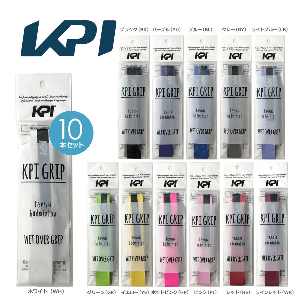 ポスト投函便 送料無料 10本セット 365日出荷 KPI ケイピーアイ 初売り WET ウェットタイプ オーバーグリップ GRIP OVER テニス 卓越 バドミントン用グリップテープ KPI100