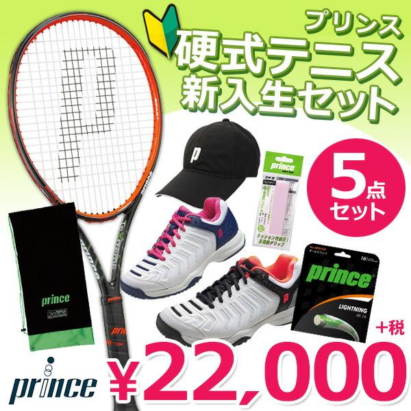 プリンス prince 新入生向けテニス5点セット 硬式テニスラケット&シューズ+キャップ+ガット+グリップテープ ガット張り上げ無料 初級者向けラケットセット