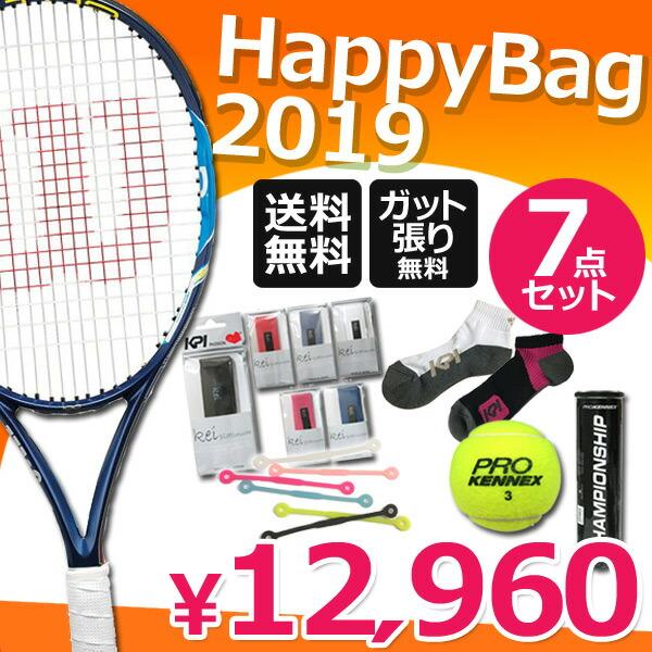 HappyBag2019 テニスセット商品 TENNIS 中級~上級者セット ラケットが選べる!! 2 set2019-tracket3 『即日出荷』「あす楽対応」