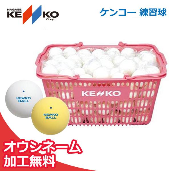 【ネーム入れ】ケンコー 練習球 ソフトテニスボールかご入りセット 10ダース(ソフトテニスボール) 軟式テニスボール