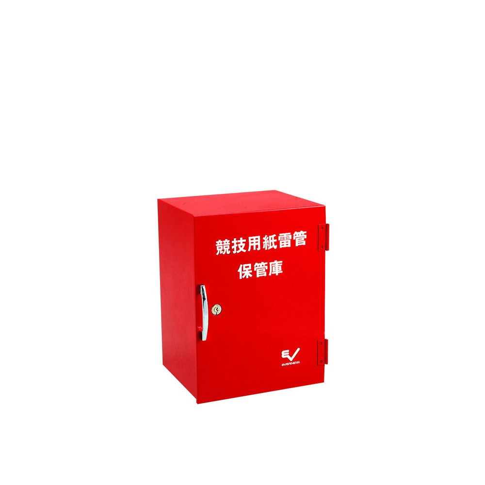 エバニュー EVERNEW 学校機器設備用品 紙雷管保管庫 EGA221