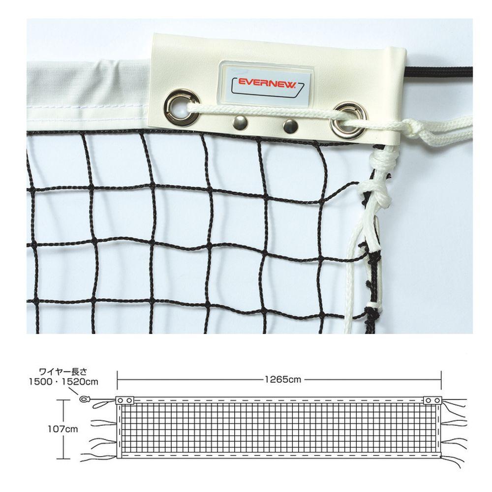 エバニュー EVERNEW 学校機器設備用品 ソフトテニスネット検定ST105 EKE587