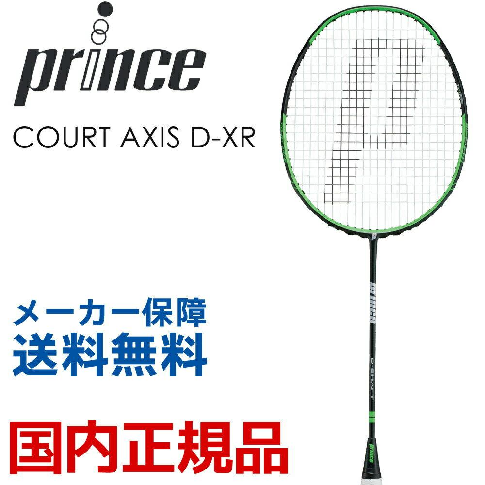 プリンス Prince テニスバドミントンラケット COURT ARMS D-XR (コートアームズD-XR) 7BJ050