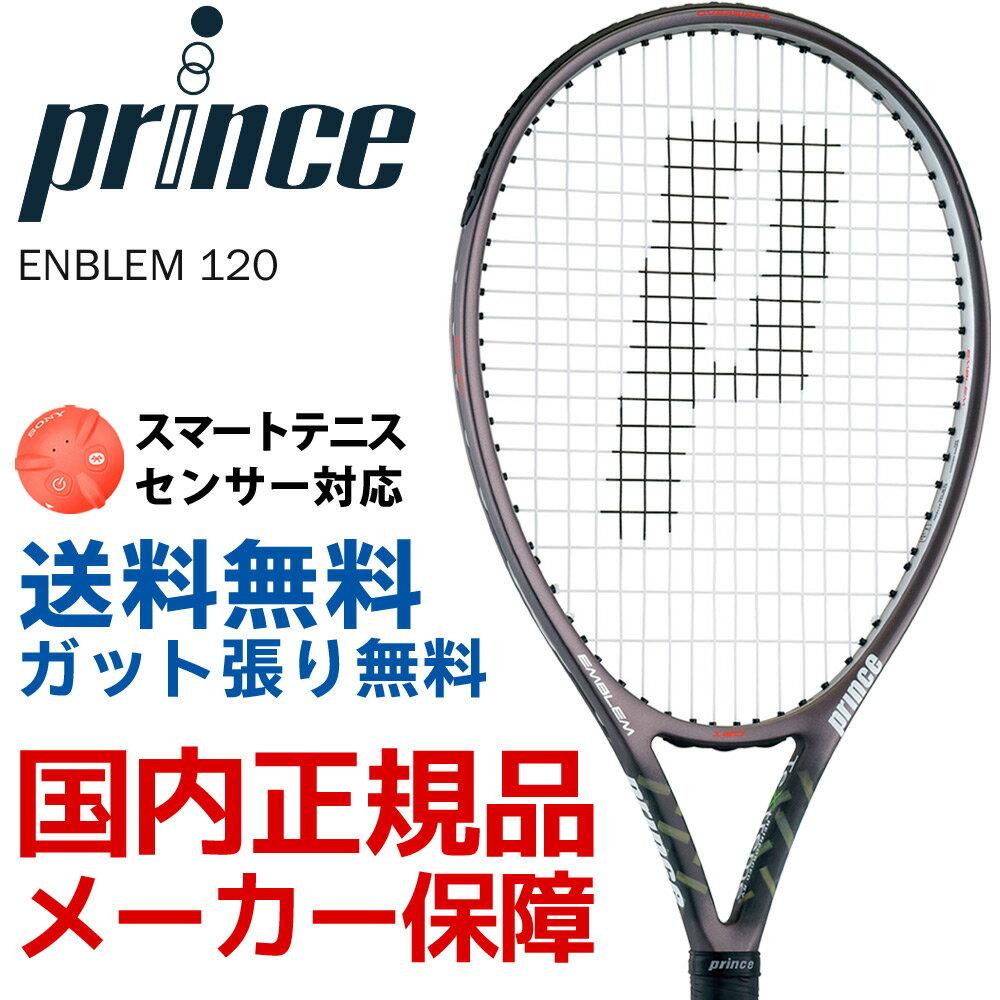 プリンス Prince 硬式テニスラケット EMBLEM 120 エンブレム120 7TJ068
