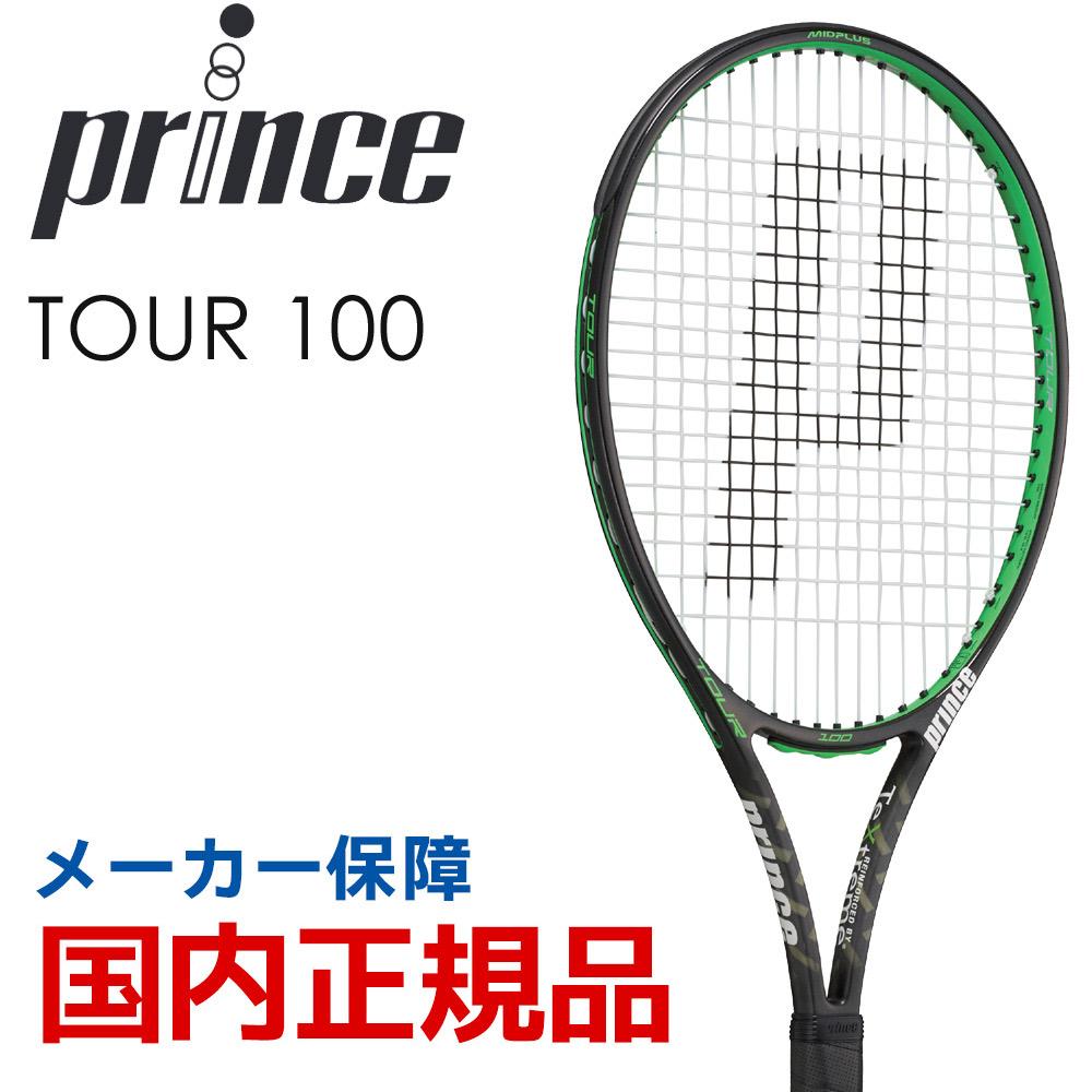 【送料無料】【ガット張り無料】 プリンス Prince テニス 硬式テニスラケット TOUR 100 (ツアー100) 7TJ073