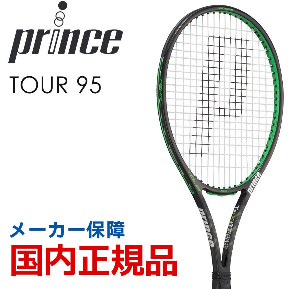 【送料無料】【ガット張り無料】 プリンス Prince テニス硬式テニスラケット TOUR 95 (ツアー95) 7TJ075
