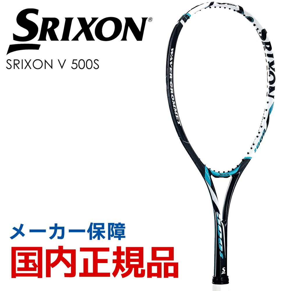 スリクソン SRIXON ソフトテニスソフトテニスラケット SRIXON V 500S スリクソン V 500S SR11802 エントリーでTシャツプレゼント