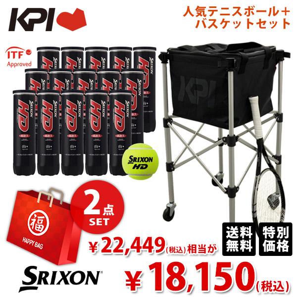 【ボール1箱+KPIボールバスケットセット】SRIXON(スリクソン)SRIXON HD(スリクソンHD) 1箱(15缶/60球)テニスボール+KPIオリジナル ボールバッグ&キャスタースタンド(専用キャリングケース付き) KPI-BC150