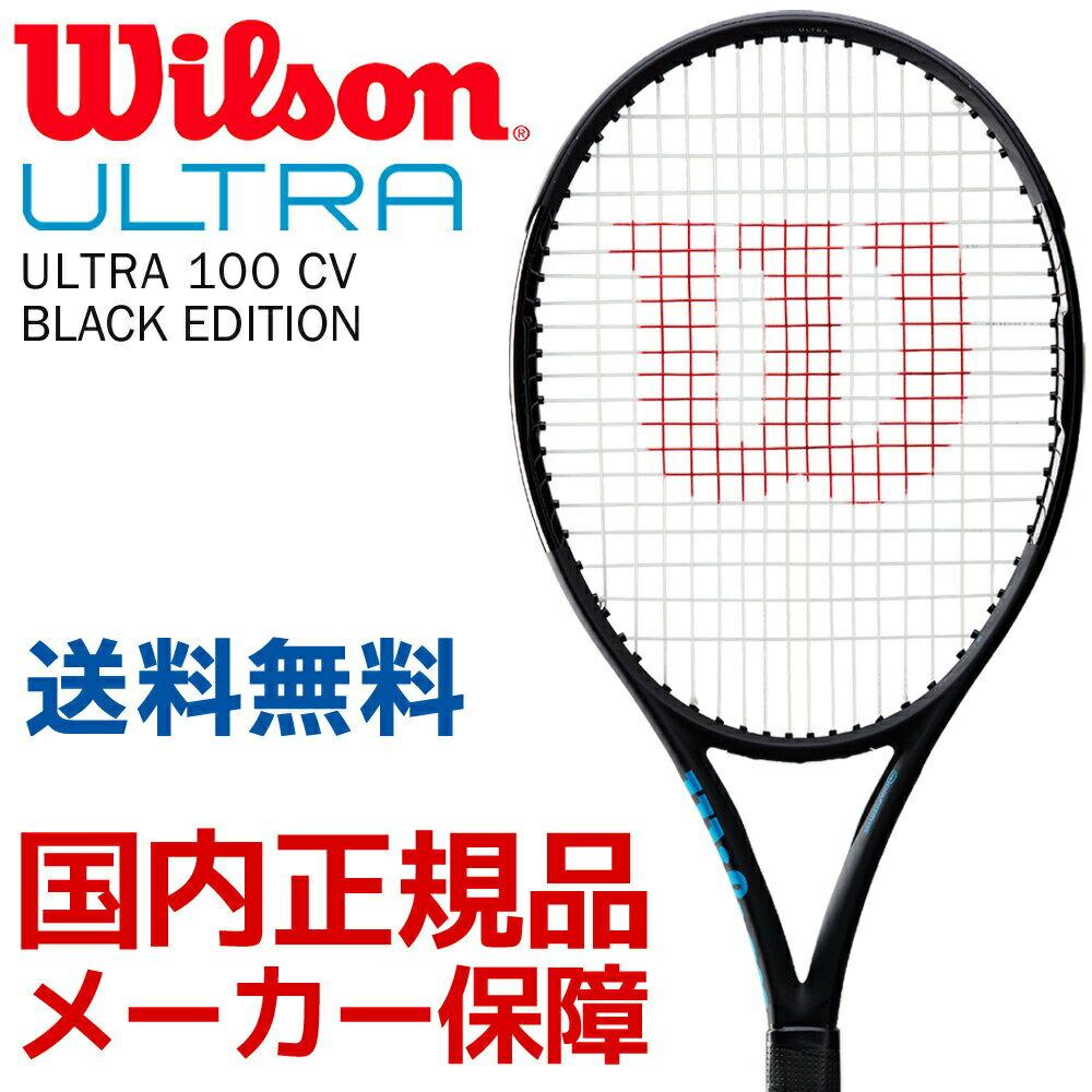 「あす楽対応」ウイルソン Wilson テニス硬式テニスラケット ULTRA 100 CV BLACK EDITION ウルトラ 100 CV ブラックエディション WRT740620『即日出荷』