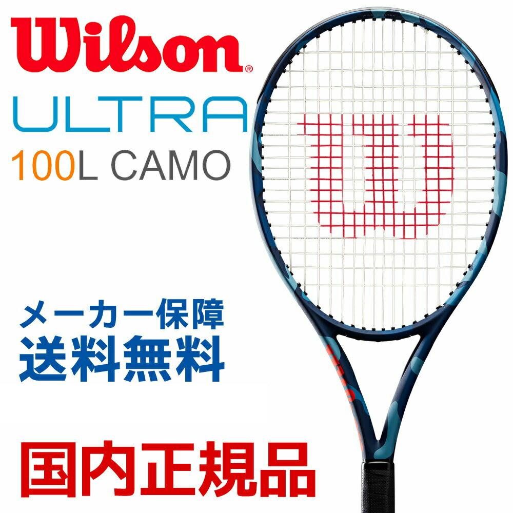 「あす楽対応」ウイルソン Wilson テニス硬式テニスラケット ULTRA 100L CAMO Edition CAMOUFLAGE (ウルトラ100L カモフラージュ) WRT741120 『即日出荷』