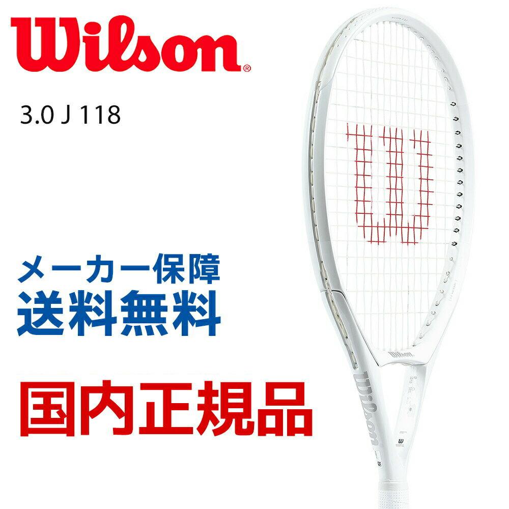 「あす楽対応」ウイルソン Wilson テニス硬式テニスラケット 3.0 J 118 WRT742220 『即日出荷』