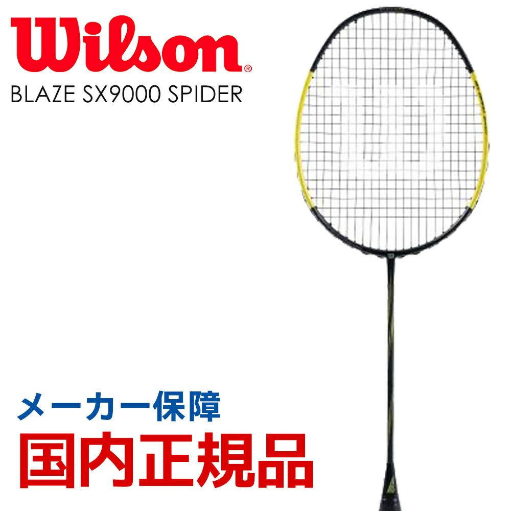 ウイルソン Wilson バドミントンラケット BLAZE SX9000 SPIDER ブレイズ SX9000 スパイダー WRT8825202