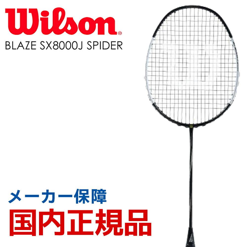 ウイルソン Wilson バドミントンラケット BLAZE SX8000J SPIDER ブレイズ SX8000J スパイダー WRT8827202