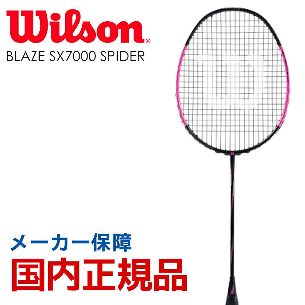 ウイルソン Wilson バドミントンバドミントンラケット BLAZE SX7000 SPIDER ブレイズ SX7000 スパイダー WRT8830202