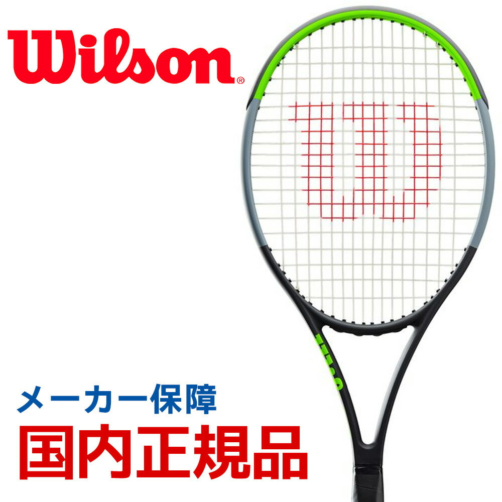 55%OFF 5注目商品 半額以下 正規取扱店 フレームのみ ウイルソンラケットセール ウイルソン Wilson WR013911S 104 税込 V7.0 硬式テニスラケット ブレード104 BLADE
