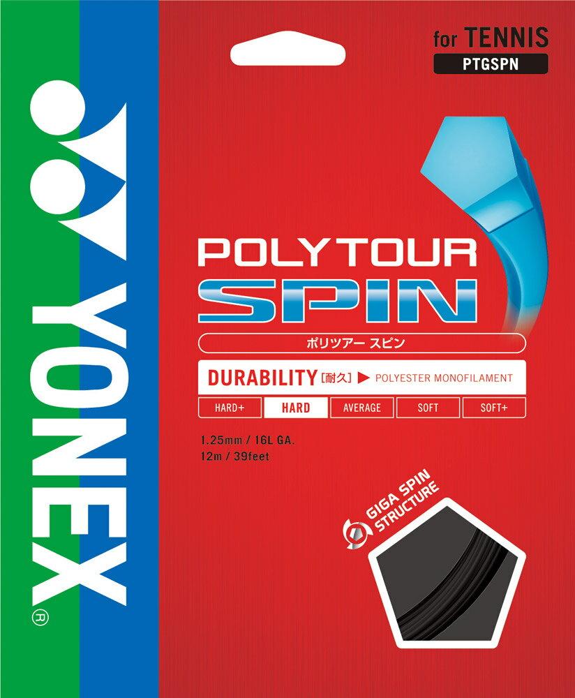 「2017モデル」YONEX(ヨネックス)「POLY TOUR SPIN 120(ポリツアースピン120) 240mロール PTS120-2」硬式テニスストリング(ガット)