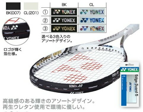 YONEX 海外並行輸入正規品 ヨネックス エッジガード5 AC158 [宅送] ラケット3本分