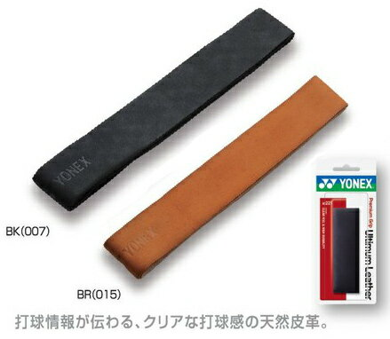 YONEX ヨネックス 激安セール プレミアムグリップアルティマムレザー リプレイスメントグリップテープ 今だけスーパーセール限定 AC221