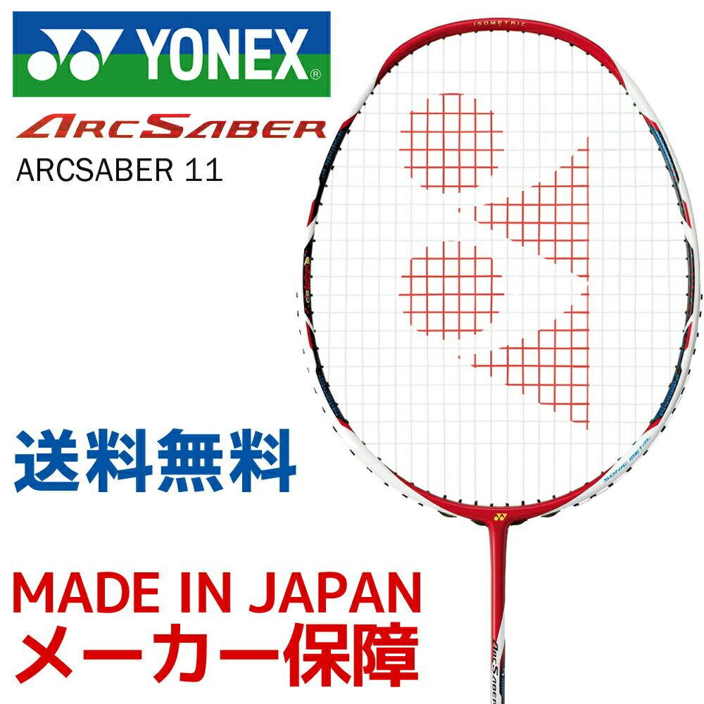 Choice of String YONEX ArcSaber Arc Saber 11 Badminton Racquet Arc11 New Colour