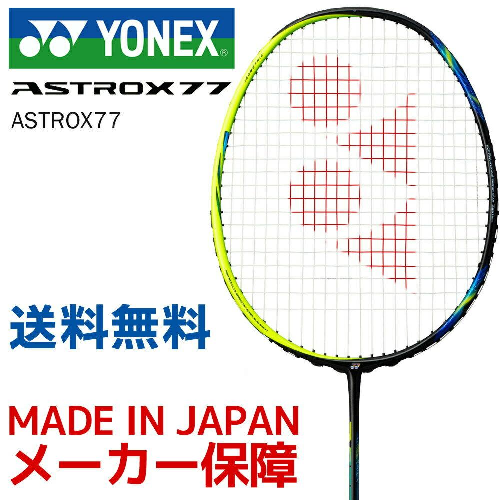 【エントリーでP10倍▲お買い物マラソン】「ジャパンオープンヨネックスフェア2018」「2017新製品」YONEX(ヨネックス)「ASTROX77(アストロクス77) AX77」バドミントンラケット