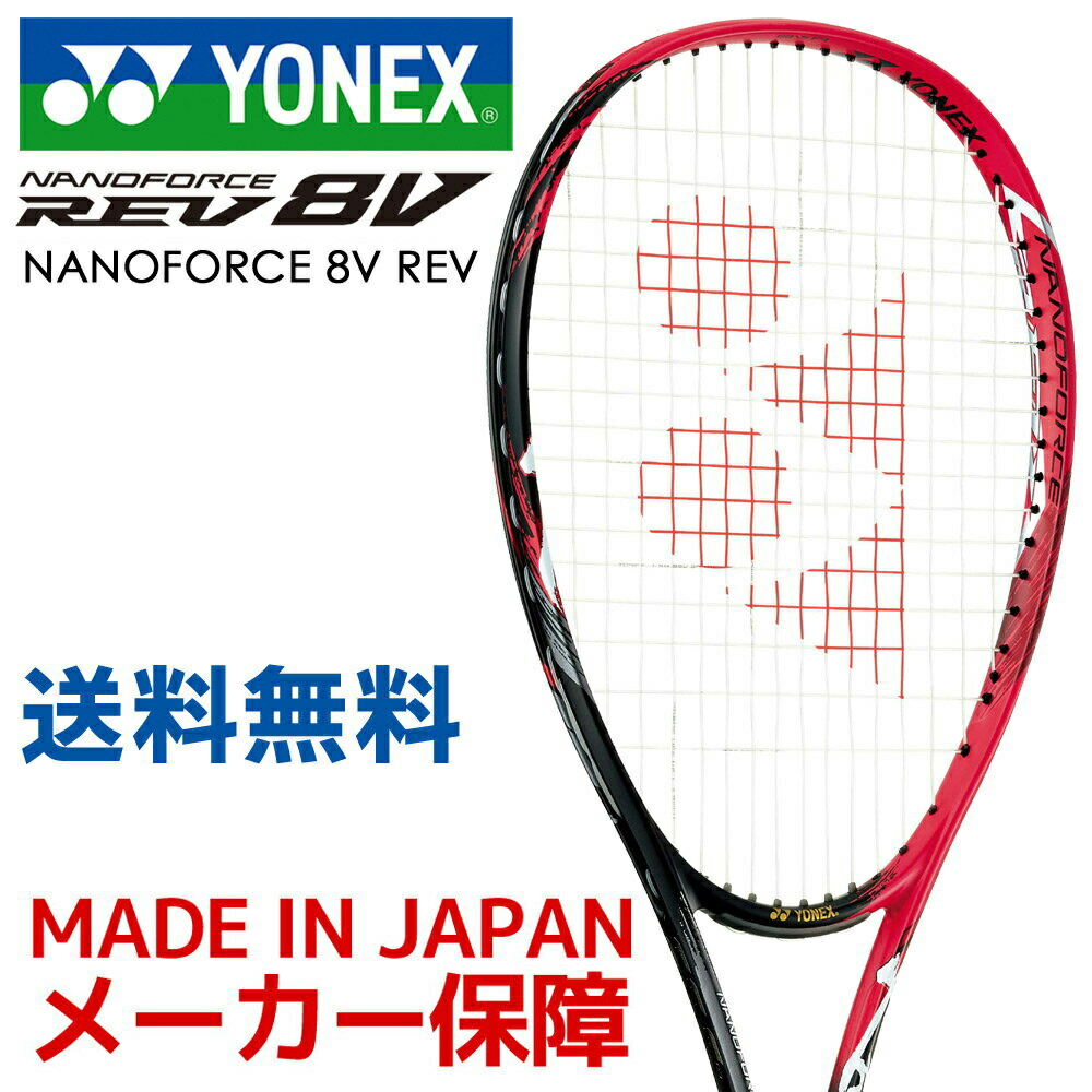 【エントリーでポイント10倍】ヨネックス YONEX ソフトテニスラケット NANOFORCE 8V REV ナノフォース8Vレブ NF8VR-596